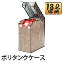 ポリタンクバッグ 18L用 ( 灯油缶 18リットル ポリ缶 カバー 暖房用具 ) 【3900円以上送料無料】