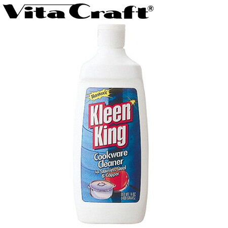 Vita Craft(ビタクラフト) クリーンキングリキッド No.9904 ( ステンレス磨き クリーナー VitaCraft ) 【4500円以上送料無料】