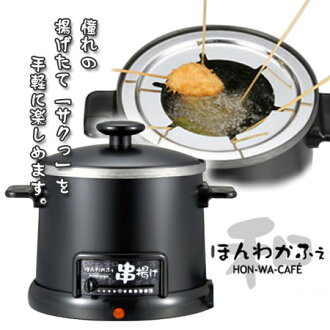 With the electricity-type desk skewer deep fryer tempura hot pot automatic oil knob lever to adjust (tempura hot pot)