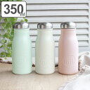 水筒 直飲み mil マグボトル 350ml ミルク瓶 保温 保冷 ステンレス製 ( 軽い ステンレスボトル ダイレクトマ…