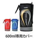 水筒 カバー ボトルケース ポーチ フォルテック ステンレスボトル 600ml専用 2015デザイン ( 替えケース 部品…