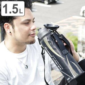 水筒 1.5L ステンレス 直飲み ワンタッチ フォルテック カバー付き スポーツ ( 保冷専用 1.5リットル 大容量 ダイレクトボトル ステンレスボトル スポーツボトル 保冷 すいとう 直のみ ボトル