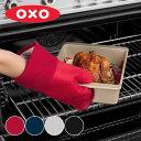 OXO オクソー ミトン シリコン オーブンミット ( 鍋つかみ キッチンミトン キッチン用ミトン 台所ミトン 台所用ミト…