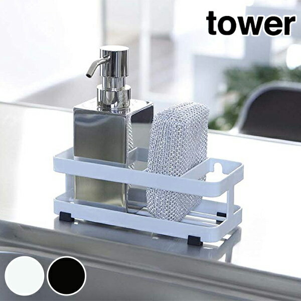 スポンジ&ボトルラックホルダー tower ( 洗剤 収納 キッチン収納 山崎実業 )