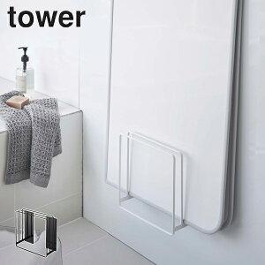 風呂蓋スタンド 乾きやすいタワー tower マグネット お風呂 バスルーム ( 風呂フタ ホルダー 風呂蓋ラック スタンド 磁石 強力折りたたみ 巻きフタ シャッター式 ふろふたスタンド 浴室 壁