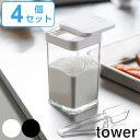 調味料入れ 小麦粉&スパイスボトル タワー tower 山崎実業 4個セット 小さじスプーン付き ( スパイスボトル 調味料…