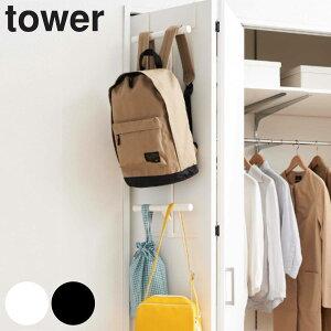 ドアハンガー ランドセル&リュックハンガー 2段 タワー tower ( 送料無料 ドア ハンガー ランドセルラック ランドセル リュック スリム 白 黒 収納 ランリュック かばん リュックサック 掛け