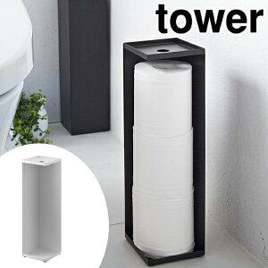 トイレットペーパー 収納 トイレットペーパーホルダー タワー tower ( 送料無料 ストッカー トイレラック コーナーラック トイレットペーパーラック トイレ 棚 ラック スリム コーナー ペー