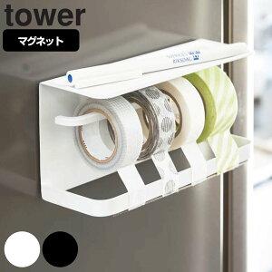 マグネットマスキングテープホルダー タワー tower ( テープカッター マステホルダー テープホルダー マスキングテープカッター マスキングテープ収納 マステ収納 マグネットホルダー 冷