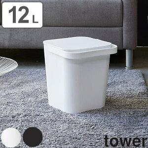 バケツ フタ付き タワー tower 12L ( 蓋付き ばけつ 収納 ごみ箱 スクエア おしゃれ ふた付き ダストボックス スタッキング スタイリッシュ 12リットル そうじ 掃除 シンプル 角型 四角 )【3980