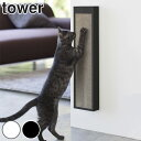 猫 爪とぎケース 据え置き 壁掛け tower ( 送料無料 ネコ ねこ 猫用品 爪とぎ ケース 横置き つめとぎ 爪砥ぎ 爪 と…