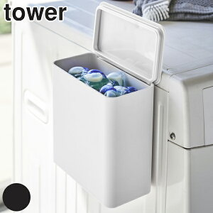 収納 マグネット 磁石 マグネット洗濯洗剤ボールストッカー タワー tower ホワイト ( 送料無料 洗濯 洗剤 収納用品 収納ケース 収納ボックス ボックス ケース ストッカー 詰め替え 洗濯洗剤