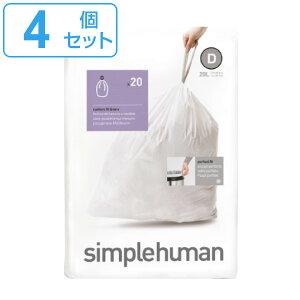 simplehuman ゴミ袋 カスタムフィットライナーD 4個セット CW0163 ( 送料無料 シンプルヒューマン パーフェクトフィット 専用 20L 替え ごみ 袋 ごみばこ ダストボックス ポリ袋 白 ホワイト 頑丈
