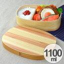 お弁当箱 わっぱ弁当 杉 一段 1100ml 仕切り付き 木製 ( 送料無料 曲げわっぱ 大容量 曲げわっぱ弁当箱 ランチ…
