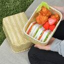 お弁当箱 バンブーボックス 竹製 竹かご Naturalist ( サンドイッチケース 和風弁当箱 ランチボックス あじろ お…