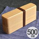 お弁当箱 くりぬき弁当箱 二段 500ml 木製 バンド付き ( 送料無料 和風弁当箱 木 弁当箱 二段弁当箱 スリム ラ…
