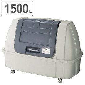ダストボックス #1500 (大型ゴミ箱 回収用 山崎産業 送料無料 ) 【4500円以上送料無料】