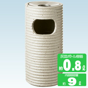 屋外用灰皿 スモークリン ポ−セライン VM-300 陶磁器 ( スタンド灰皿 業務用 山崎産業 送料無料 ) 【3980円以上送料無料】