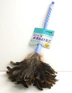 ハタキ(ホコリ払い用) 鳥毛 ミニ 【3980円以上送料無料】