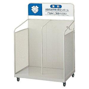 ゴミ箱 ダンボールカート OF-105 送料無料 【3980円以上送料無料】