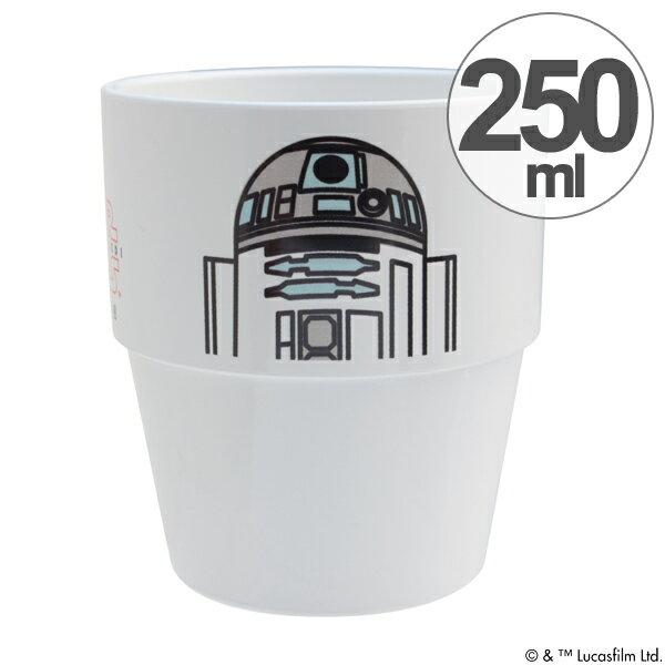 タンブラー 250ml スタッキング スターウォーズ R2-D2 キャラクター ( コップ カップ プラスチック プラスチック製 スタッキングタンブラー STARWARS 子供用 子ども用 プラコップ ディズニー )【4500円以上送料無料】