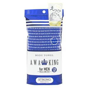 ボディタオル アワキング ボディタオル ストロング ブルー ( 浴用タオル かため ハード 硬め 超かため 泡立ち メンズ ナイロン 日本製 青 ブルー バス用品 バスグッズ 風呂用品 お風呂 風呂