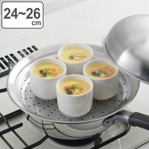 蒸し皿 フライパンにのせて簡単蒸しプレート ドーム型 24〜26cm用 日本製 ( 蒸し器 蒸し目皿 調理用品 蒸し鍋 蒸しプレート 調理器具 ステンレス製 キッチン用品 下ごしらえ 便利グッズ 蒸し