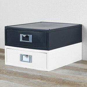 ライフモデュール ファイルケース A4 縦 モノトーン ( 収納 ボックス 小物入れ レターケース 引き出し 引出し 書類ケース 整理 書類収納 オフィス レターボックス 事務用品 小物収納 整理