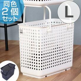 ランドリーバスケット スタッキングランドリーバスケット L 2個セット like-it ( 洗濯かご バスケット ランドリーボックス 洗濯用品 洗濯 ランドリー ランドリー用品 収納ケース 収納ボックス スタッキング 積み重ねる 重ねる )