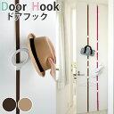 ドアフック プラス Ring&Hook 帽子・ストール用 ( 収納 ドア用 ドアフック ハットハンガー フック 扉用 扉収納 コン…