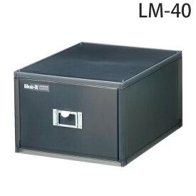 特価 収納ボックス ブラック 引き出し LM-40 A4 サイズ 深型 DVD 収納 日本製 ( 小物収納 収納ケース ケース ボックス 引出し 小物ケース 小物 書類 CD 卓上収納 整理整頓 デスク周り レターケース 事務用品 おしゃれ )【4500円以上送料無料】