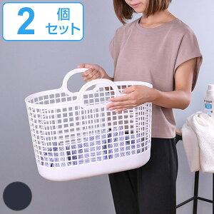 ランドリーバスケット タウンバスケット LBB-09C バイオプラスチック配合 2個セット ( 洗濯かご バスケット ランドリーバッグ ライクイット like-it 洗濯用品 洗濯 脱衣かご ランドリー 収納ボ