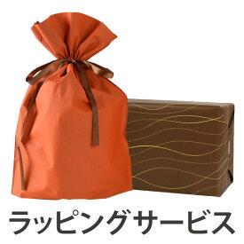 ラッピングサービス 【3980円以上送料無料】