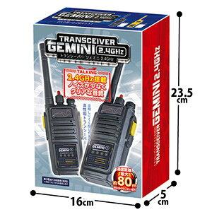 トランシーバー 2台セット 通信距離最大約80m ジェミニ2.4G プッシュトーク式 無線 アンテナ 2.4GHz 高性能トランシーバー クリアな音質