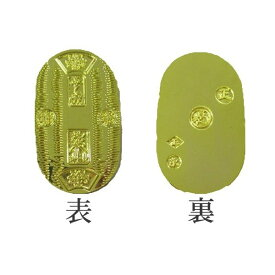 ゴールド小判 金色の小判 ダイキャスト亜鉛合金製 金色にピカピカ輝く 財布の中に 黄金 こばん コレクション 重量感もしっかり