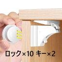 ベビーガード 安全磁気キャビネットロック(10ロック 2キー )ストッパー 引き出し タンス 食器棚など対応 取り付ける…