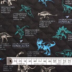 商用利用可 生地 キルティング 生地 恐竜 ブラック 男の子 恐竜大図鑑へようこそ(ブラック) キルティング生地