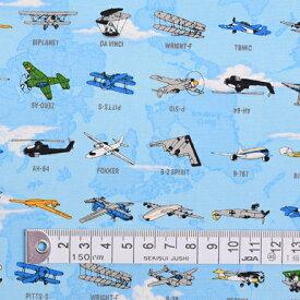 商用利用可 生地 飛行機柄 入園 入学 スカイ 男の子 世界を翔ける飛行機大百科(ライトブルー) オックス生地 ネコポス対応