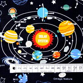 商用利用可 生地 宇宙モチーフ 入園入学 太陽系惑星とコスモプラネタリウム(ブラック) オックス生地 ネコポス対応