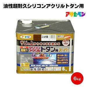 送料無料 アサヒペン 油性超耐久シリコンアクリルトタン用 6kg サビうえ サビ止め兼用 トタン 屋根 庇 ガルバニウム