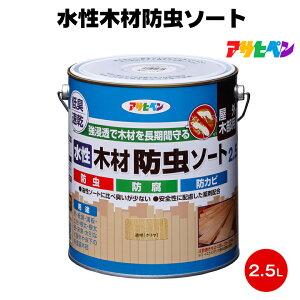 アサヒペン 水性木材防虫ソート 2.5L 防腐 防虫 屋外 板 杭 低臭 根太 安全 簡単
