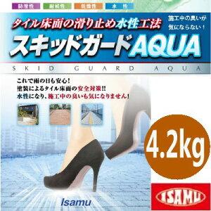 イサム スキッドガードアクア(AQUA) ベースL(アクリル樹脂微粒子) (水性) [4.2kgセット] イサム塗料株式会社