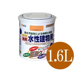 アサヒペン 無臭 NEW 水性建物用 白 (全30色) [1.6L] 多用途・水性塗料