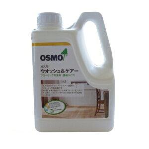 ウォッシュアンドケアー [1L] osmo オスモ&エーデル 屋内木部 床 フローリング メンテナンス お手入れ 掃除