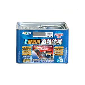 アサヒペン 水性屋根用遮熱塗料 スカイブルー(全8色) [5L]