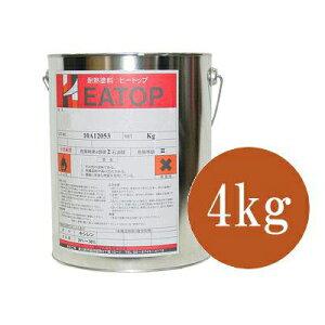 【送料無料】 【HEATOP】ヒートップ(HEATOP) S-600プライマー [4kg] 熱研化学工業・耐熱塗料・スタンダードタイプ・耐熱温度600度・下塗り用・プライマー