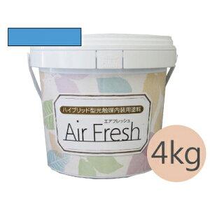 イサム AirFresh (エアフレッシュ) Aqua〜流れる水のリズム〜 NO.050サーフオーシャン [4kg] イサム塗料 ハイブリッド型光触媒内装用塗料 消臭効果 抗菌効果 抗カビ効果 ウイルス抑制効果