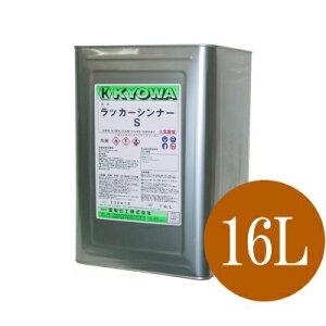 【送料無料】 ラッカーシンナーS [16L] 協和化工
