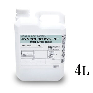 【弊社小分け商品】 ニッペ 水性カチオンシーラー 透明 [4L] 日本ペイント