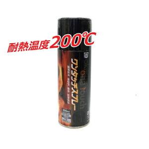 耐熱スプレー 耐熱温度 200度 ワンタッチスプレー ツヤ有 黒 [300ml] オキツモ okitsumo